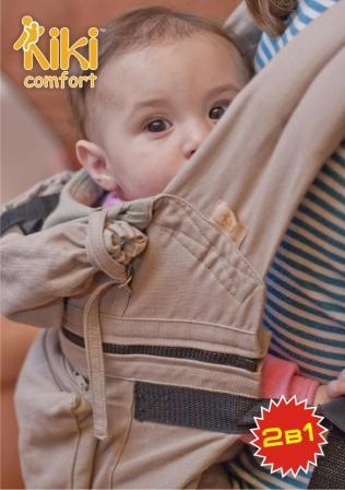 Рюкзак-переноска для детей kiki рюкзаки школьные недорого