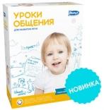 Комплект для развития речевых навыков детей Умница