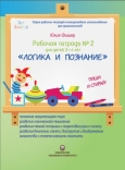 Рабочая тетрадь Юлии Фишер №2 для детей 3-4 лет