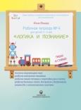 Рабочая тетрадь Юлии Фишер №4 для детей 4-5 лет