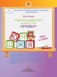 Рабочая тетрадь Юлии Фишер №5 для детей 4-5 лет