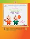 Рабочая тетрадь Юлии Фишер №0 для детей 1-2 лет