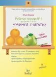 Рабочая тетрадь №6 Юлии Фишер для детей 4-5 лет