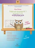 Рабочая тетрадь Юлии Фишер №7 для детей 4-5 лет