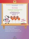 Рабочая тетрадь Юлии Фишер № 8 для детей 5-6 лет