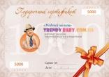 Подарочный сертификат Модный малыш на 5000 грн