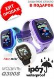 Детские часы с gps Smart Baby Watch Q300S, цвета в ассорт.